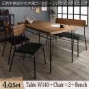 天然木古木風ヴィンテージデザインダイニング4点セット(テーブル+チェア2脚+ベンチ1脚) W140